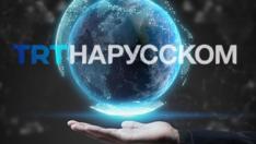 TRT Rusça yayın hayatına başladı!